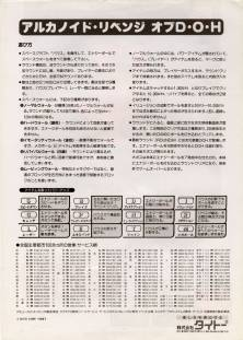 arkanoid_ii_-_flyer3.jpg