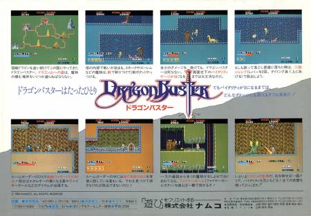 dragon_buster_-_flyer_-_02.jpg