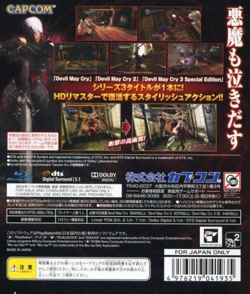 devil_may_cry_hd_collection_-_box_-_02_-_retro.jpg