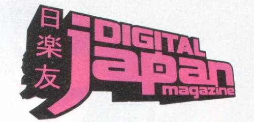 digital_japan_magazine_-_logo.jpg