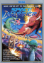 novembre09:space_harrier_flyer.png