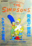 marzo11:the_simpsons_-_flyer_2.png