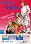 novembre09:kunio-kun_game_flyer.png