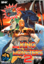 maggio11:king_of_the_monsters_2_-_flyer.png
