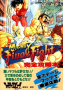 maggio11:mighty_final_fight_-_tokuma_guidebook.png