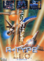marzo11:r-type_leo_-_flyer.png