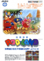 novembre09:rod-land_flyer_2.png