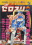 marzo11:street_fighter_zero_3_-_flyer.png