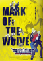 marzo11:garou_-_mark_of_the_wolves_-_flyer.png