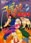 maggio11:final_fight_2_-_guidebook.png