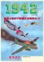 archivio_dvg_09:1942_-_flyers_-_02.png