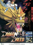 maggio11:dragon_breed_-_flyer.png