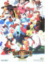 maggio11:street_fighter_iii_3rd_strike_-_fight_for_the_future_-_flyer.png