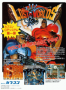 ottobre09:lost_worlds_japan_flyer.png