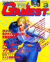 archivio_dvg_06:captain_commando_-_gamest.png