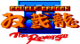 maggio11:double_dragon_ii_-_the_revenge_dro_soft_cpc_-_logo.png