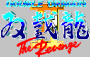 maggio11:double_dragon_ii_-_the_revenge_virgin_cpc_-_logo.png