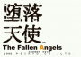 maggio10:the_fallen_angels_-_title_2.png