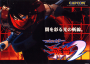 dicembre09:strider_hiryu_2_flyer.png