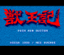 archivio_dvg_03:altered_beast_-_pcengine_-_01.png
